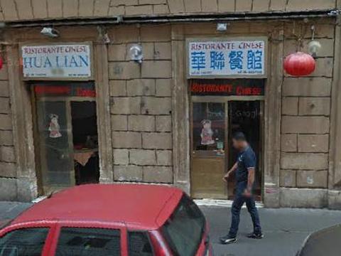 华联餐厅旅游景点图片