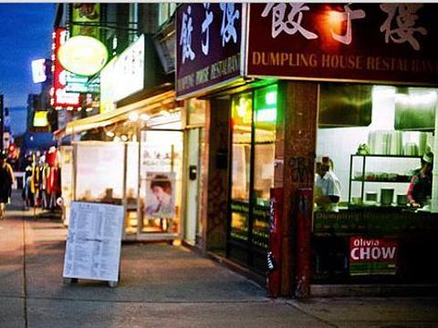 饺子楼旅游景点图片