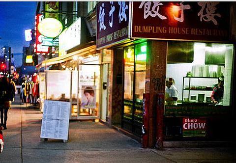 饺子楼的图片
