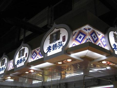 老韩头豆腐串旅游景点图片