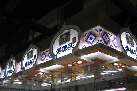 老韩头豆腐串(恒客隆店)