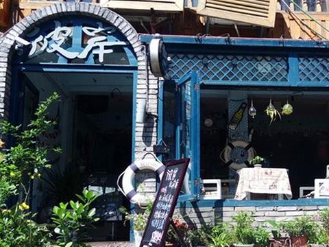 彼岸小酒馆旅游景点图片