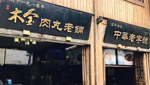 木金肉丸老铺(南后街店)