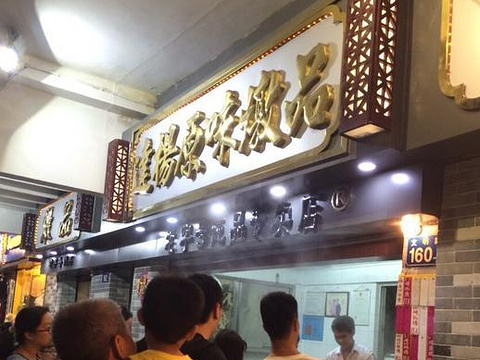 达扬炖品旅游景点图片