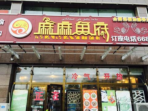 麻麻鱼府(特克斯店)旅游景点图片