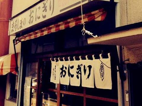 Onigirinomarushima旅游景点图片