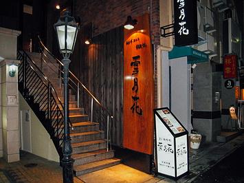 神戸牛 ステーキ 鉄板焼 雪月花 炭火焼