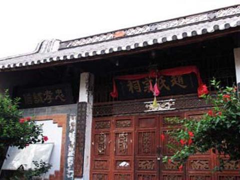 赵氏宗祠旅游景点图片