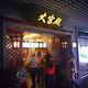 火宫殿(长沙机场店)
