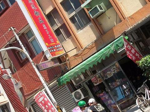 鹿港御品菓子工坊