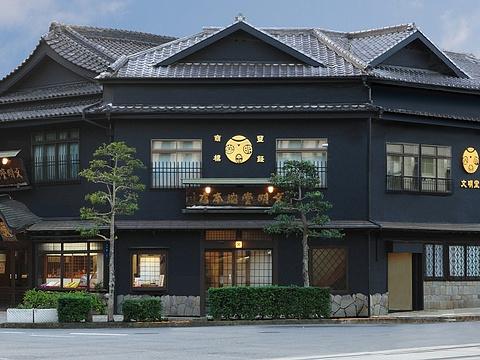 文明堂総本店旅游景点图片