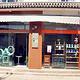 杂字文学森林(双廊店)
