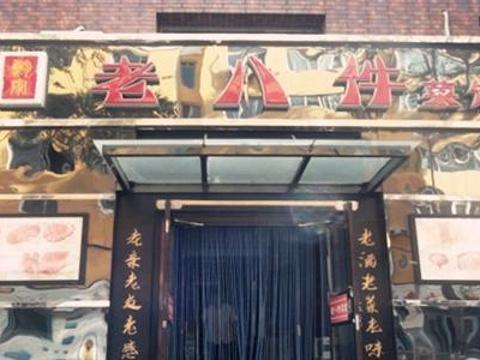 鲍家老八件菜馆(同光路店)旅游景点图片