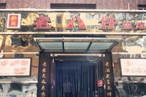 鲍家老八件菜馆(同光路店)的图片
