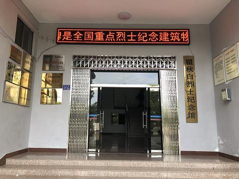 瞿秋白烈士纪念馆