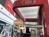 亚雪布藏式传统鲜烹牛肉