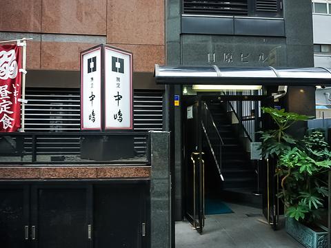 割烹 中岛(新宿店)旅游景点图片