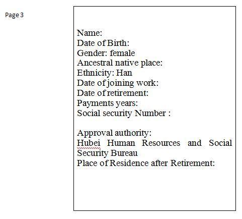 四、退休申根签资料清单图片