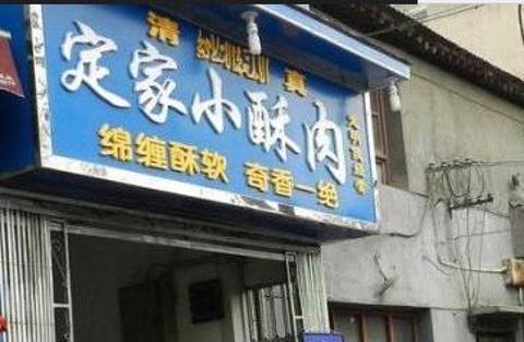 清真·定家小酥肉(回民街旗舰店)旅游景点攻略图