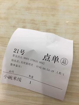 杨记华中米线店
