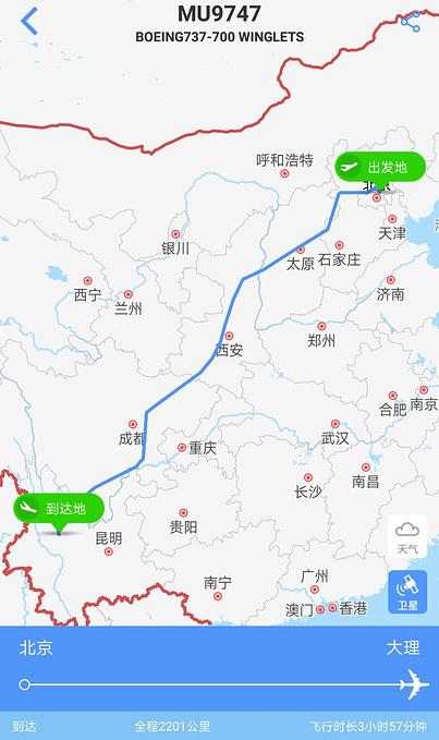 北京-大理(MU9747)图片