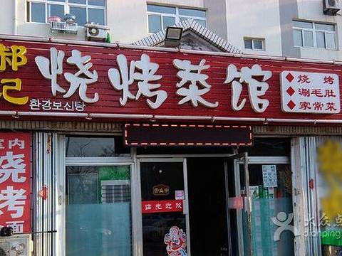 郝记海鲜烧烤东北菜旅游景点图片