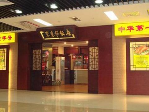 东来顺饭庄(五道口店)旅游景点图片