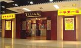 东来顺饭庄(五道口店)