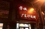 芳姨广东砂锅粥