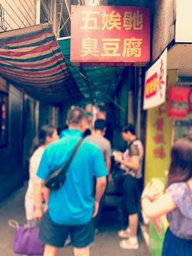 五娭毑臭豆腐旅游景点攻略图
