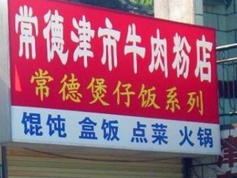 常德津市牛肉粉店(麓山南路店)旅游景点图片