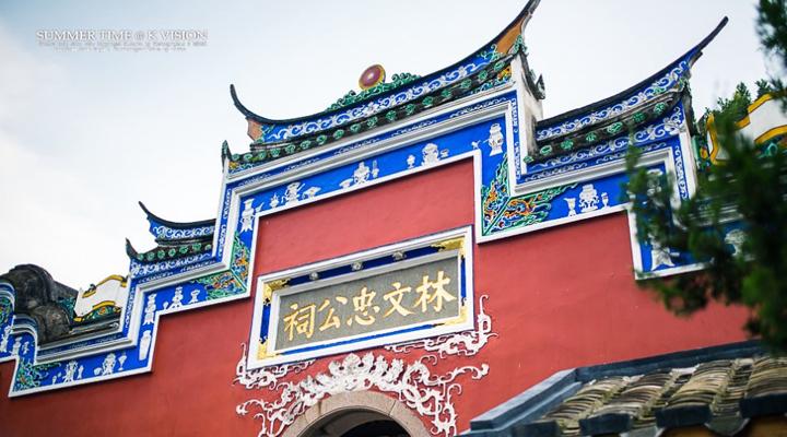 林则徐纪念馆旅游图片