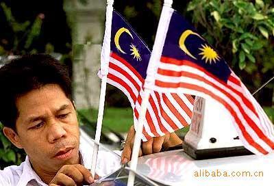 马来西亚成立日