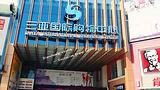 三亚国际购物中心