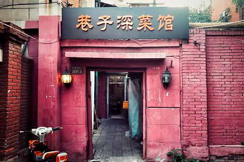 巷子深菜馆