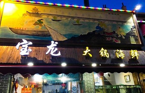 宝龙大锅海鲜