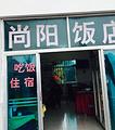 鸡足山尚阳饭店