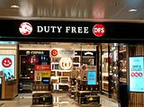 DFS 卫星免税店(旧金山国际机场国际航站楼登机区G店)