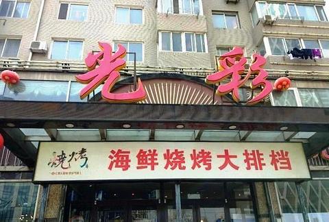 光彩酒家(星海广场店)