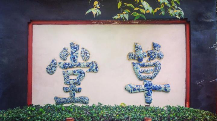 杜甫草堂旅游图片