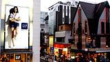 元町商业街