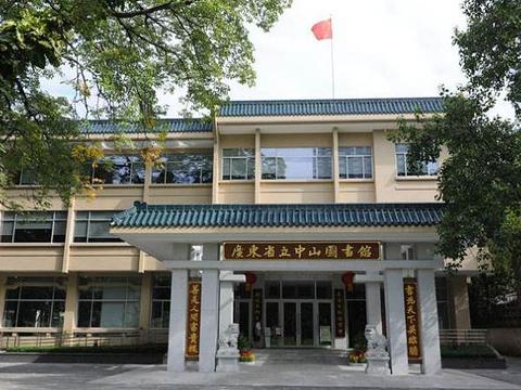 广东省立中山图书馆旅游景点图片