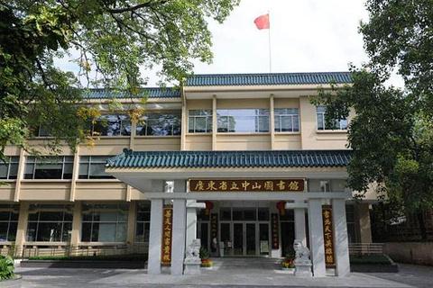 广东省立中山图书馆