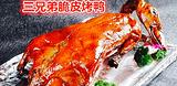 三兄弟烤鸭(林甸店)