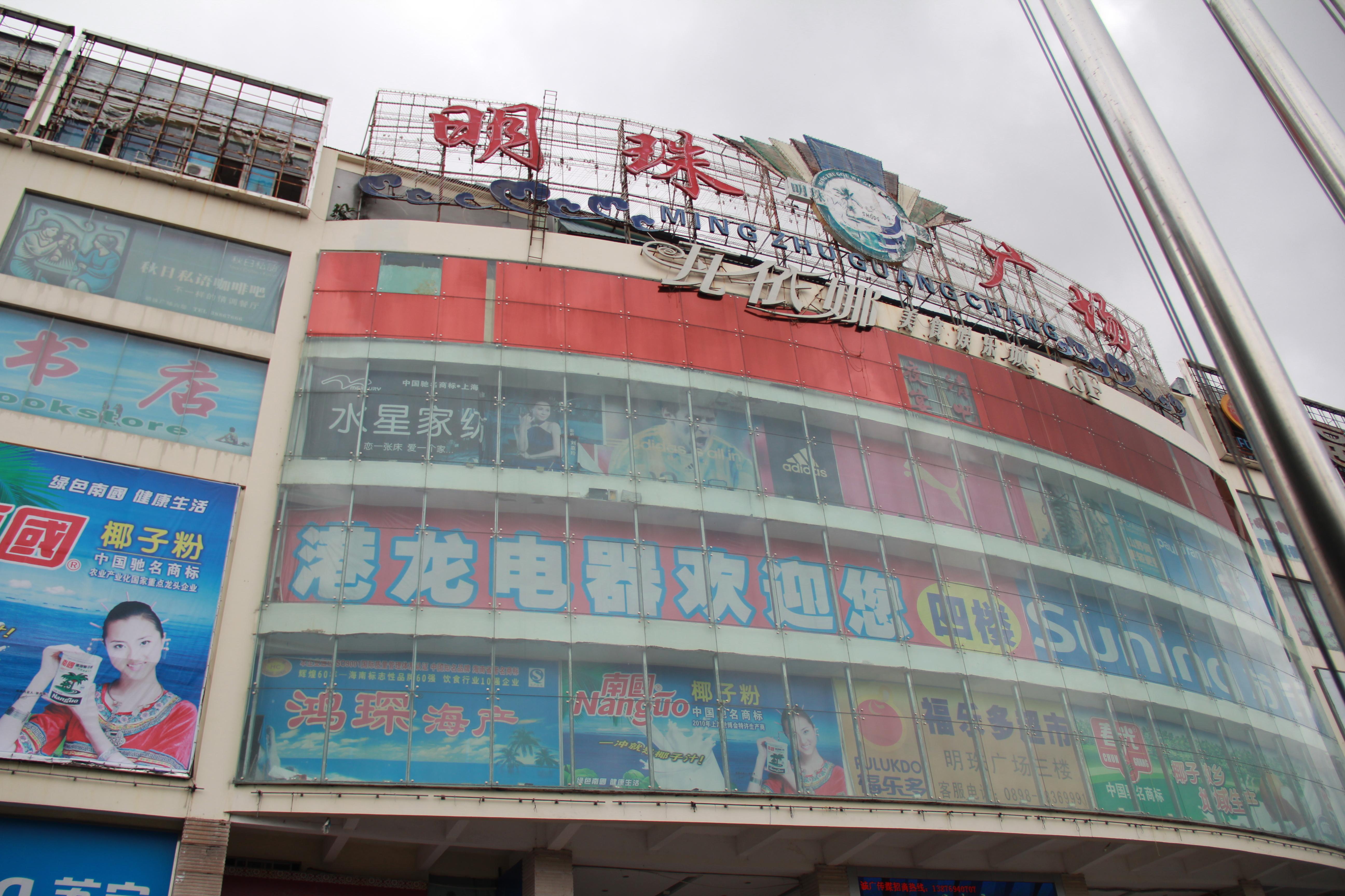 三亚明珠广场