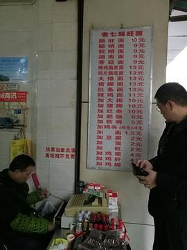 老七肠旺面(青云路店)