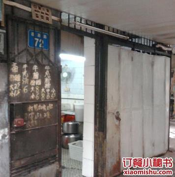 日月年小食店