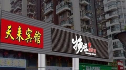 捞旺猪肚鸡(中南店)