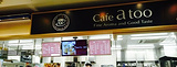 Cafe Atoo Awaji Service Area Inbound Lane