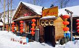 雪乡妈妈家菜馆